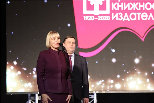 Министр Светлана Каликова поздравила Чувашское книжное издательство со 100-летним юбилеем