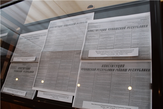 Государственный архив современной истории подготовил выставку документов к 20-летию принятия Конституции Чувашской Республики