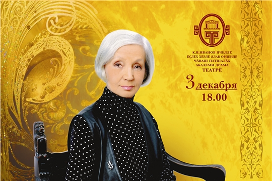 3 декабря состоится юбилейный вечер народной артистки РСФСР Нины Яковлевой