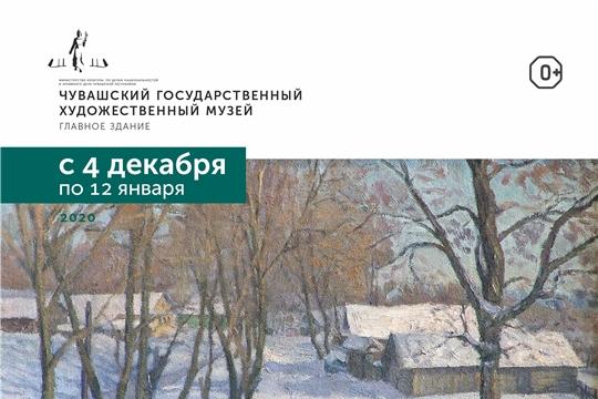 Открывается выставка, посвященная 95-летию со дня рождения художника Геннадия Исаева