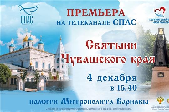 На телеканале СПАС состоится премьерный показ документального фильма «Святыни чувашского края»