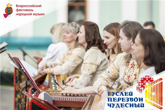 Всероссийский фестиваль гусляров «Гуслей перезвон чудесный» пройдет в Чебоксарах