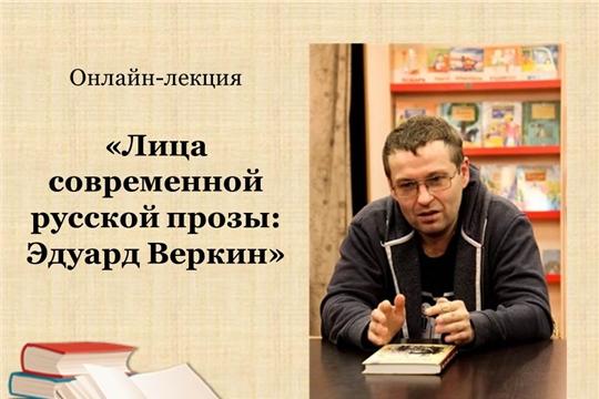 Национальная библиотека приглашает на онлайн-лекцию о творчестве прозаика Эдуарда Веркина