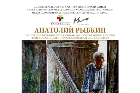 В Санкт-Петербурге открылась выставка Анатолия Рыбкина «Наш отчий дом Чувашия», посвященная 100-летию Чувашской автономии