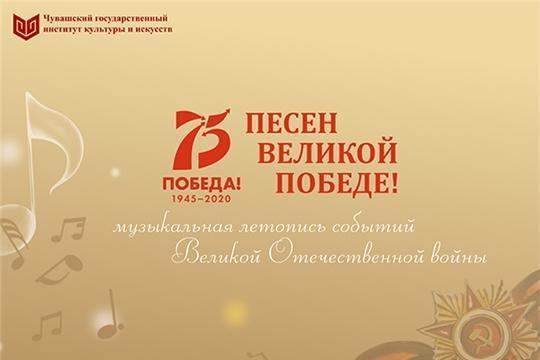 Завершилось проведение культурно-патриотической акции «75 песен Великой Победе!»