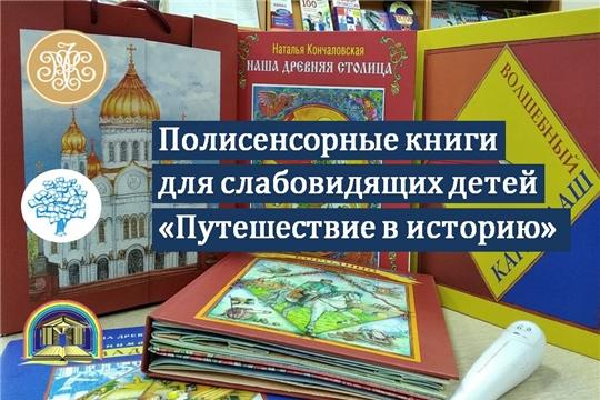 В детско-юношескую библиотеку поступили комплекты полисенсорных книг для слабовидящих детей «Путешествие в историю»