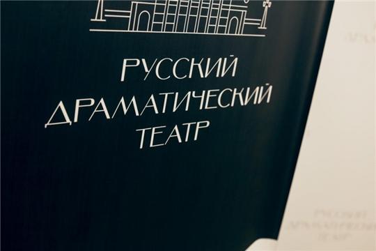 В Русском драматическом театре в преддверии 100-летия театра презентовали новый фирменный стиль