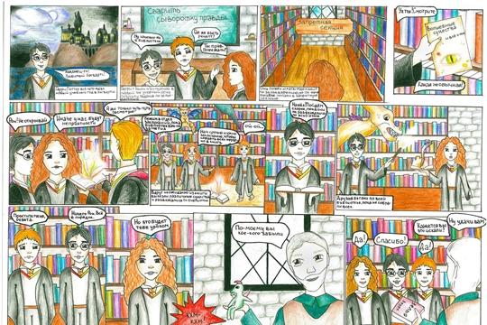 В Национальной библиотеке завершился прием работ на конкурс комиксов «Моя рисованная история»