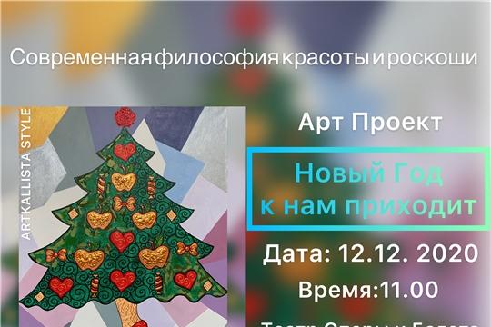 12 декабря в Театре оперы и балета состоится открытие выставки Каллисты Ивановой «Новый год к нам приходит»