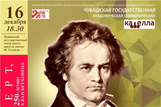 Симфоническая капелла приглашает на концерт, посвященный 250-летию Людвига ван Бетховена