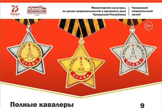 Выставка «Полные кавалеры Ордена славы из Чувашии» - ко Дню Героев Отечества
