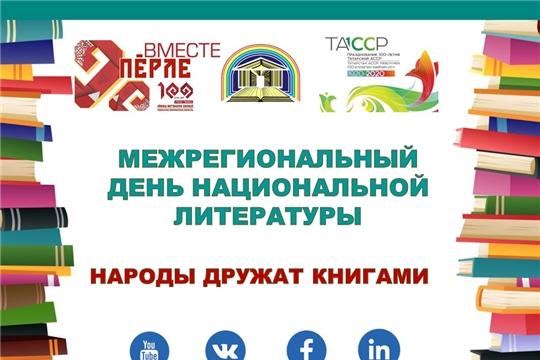 Состоялся межрегиональный День национальной литературы «Народы дружат книгами»