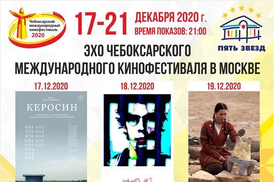 С 17 по 21 декабря 2020 года в Москве пройдет «Эхо Чебоксарского международного кинофестиваля»