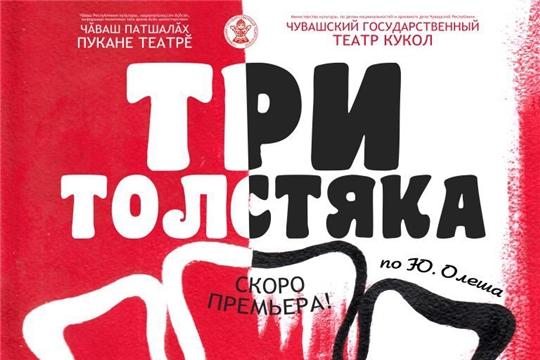 Чувашский театр кукол выпускает спектакль «Три Толстяка» в федеральном партийном проекте «Культура малой Родины»