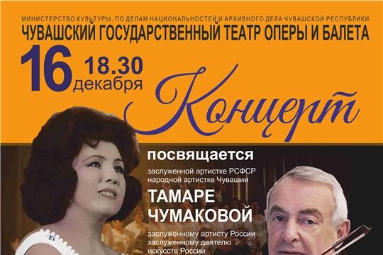 16 декабря состоится концерт памяти Тамары Чумаковой и Захара Шапиро