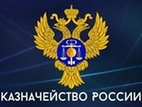 Управление Федерального казначейства по Чувашской Республике