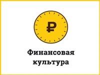 """Образовательный портал """"Финансовая культура"""""""