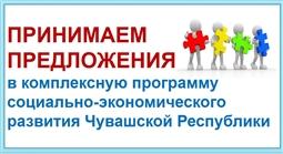 Опрос о комплексной программе социально-экономического развития Чувашской Республики