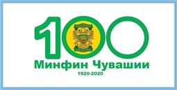 100-летие Минфина Чувашии
