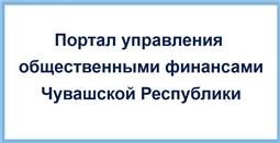 Портал управления общественными финансами Чувашской Республики
