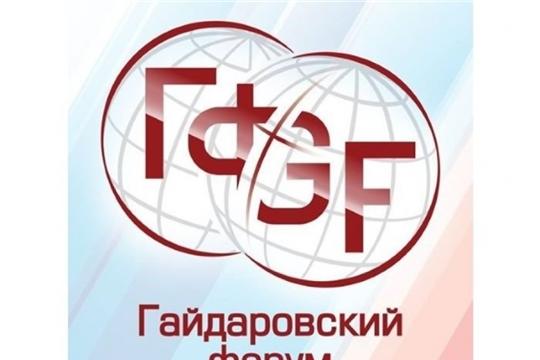 Министр финансов Чувашии Светлана Енилина принимает участие в работе XI Гайдаровского форума «Россия и мир: вызовы нового десятилетия»