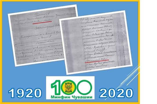Минфин Чувашии: 100 лет со дня образования