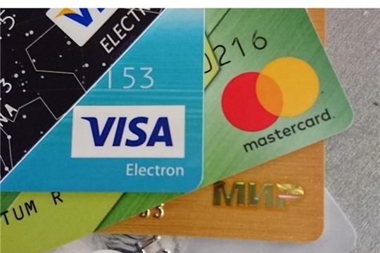 В Чувашии в I квартале 2020 года почти в 1,5 раза чаще расплачивались банковскими картами, чем год назад