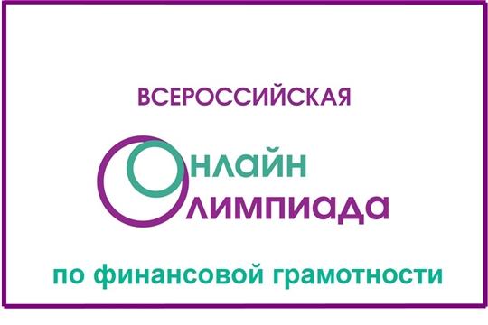 Приглашаем принять участие в IV Всероссийской онлайн-олимпиаде по финансовой грамотности