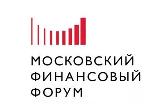 Стратегическая сессия Московского финансового форума пройдет в онлайн-формате