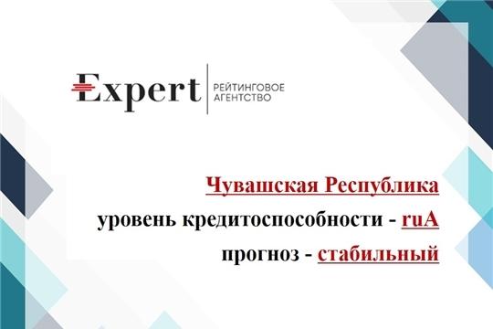 Рейтинговое агентство «Эксперт РА» подтвердилорейтинг кредитоспособностиЧувашской Республикина уровне ruА. Прогноз по рейтингу - стабильный