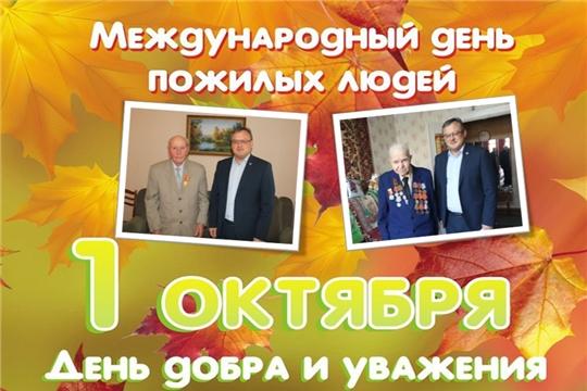 Министр финансов Чувашии Михаил Ноздряков поздравил старших коллег с Днем пожилых