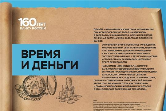 В Чувашском национальном музее открылась  выставка «Время и деньги»