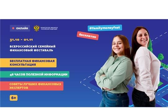 Минфин Чувашии приглашает на Всероссийский семейный финансовый фестиваль
