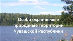 Особо охраняемые природные территории Чувашской Республики