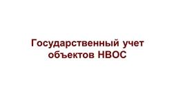 Государственный учет объектов НВОС