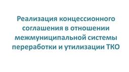 Реализация концессионного соглашения в отношении межмуниципальной системы переработки и утилизации ТКО