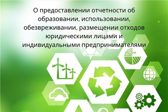 О предоставлении отчетности об образовании, использовании, обезвреживании, размещении отходов юридическими лицами и индивидуальными предпринимателями