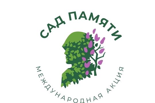 В Чувашской Республике появятся «Сады памяти», посвященные землякам, отдавшим жизнь ради победы в Великой Отечественной войне