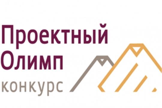 Состоится VII ежегодный конкурс профессионального управления проектной деятельностью «Проектный Олимп»