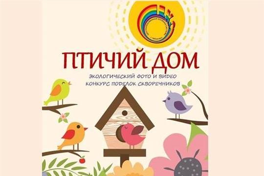 #ЧебоксарыПоДомам: Дом культуры «Ровесник» проводит городской экологический онлайн-конкурс «Птичий домик»