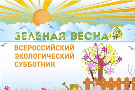 «Зеленая Весна» в Чебоксарах