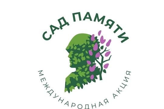 Ядринское лесничество присоединилось к Международной акции «Сад памяти»