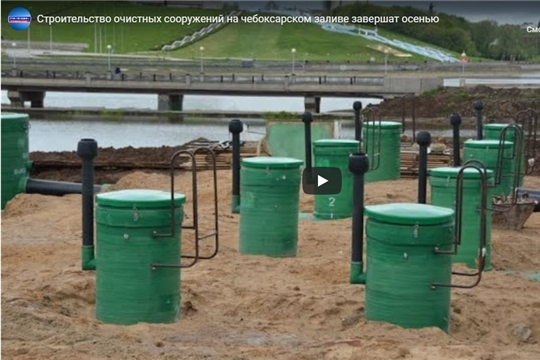 Строительство очистных сооружений на чебоксарском заливе завершат осенью