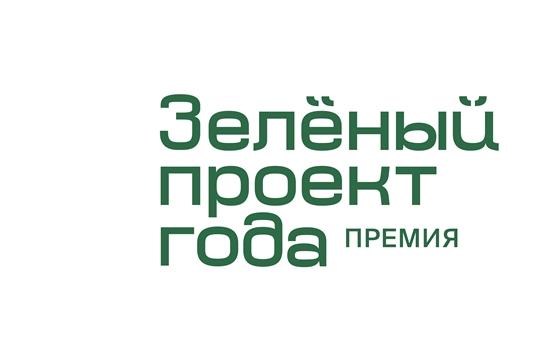 До 30 июня 2020 года принимаются заявки на премию «Зеленый проект года»