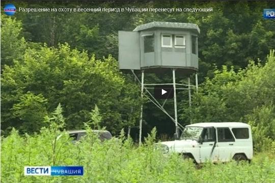 Разрешение на охоту в весенний период в Чувашии перенесут на следующий