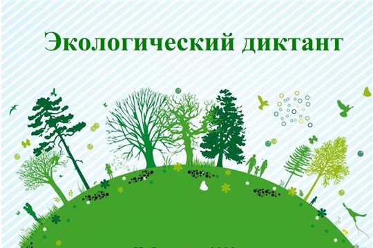 В Экологическом диктанте приняли участие 2 140 человек