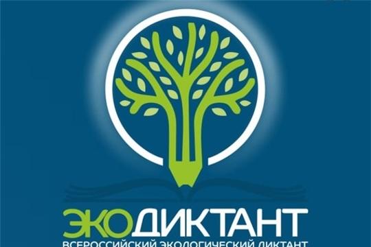 Приглашаем принять участие во Всероссийском экологическом диктанте 2020