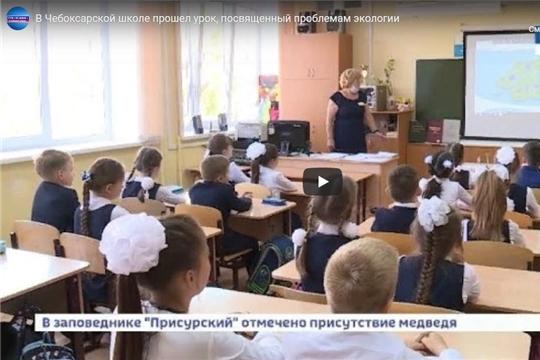 В Чебоксарской школе прошел урок, посвященный проблемам экологии