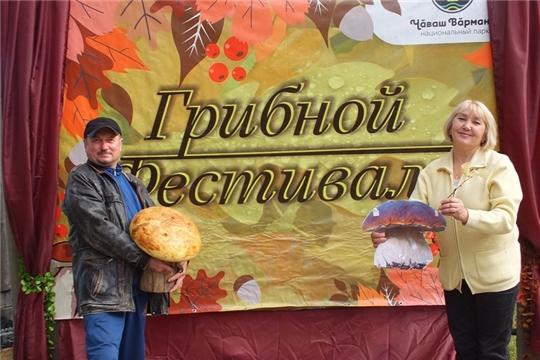 В национальном парке «Чаваш вармане» прошел праздник «Грибной фестиваль»