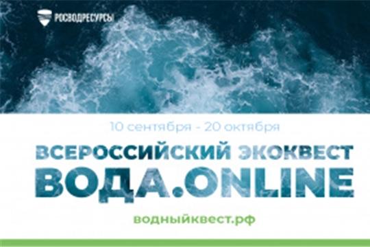 Стартовал экологический студенческий квест «Вода.Online»